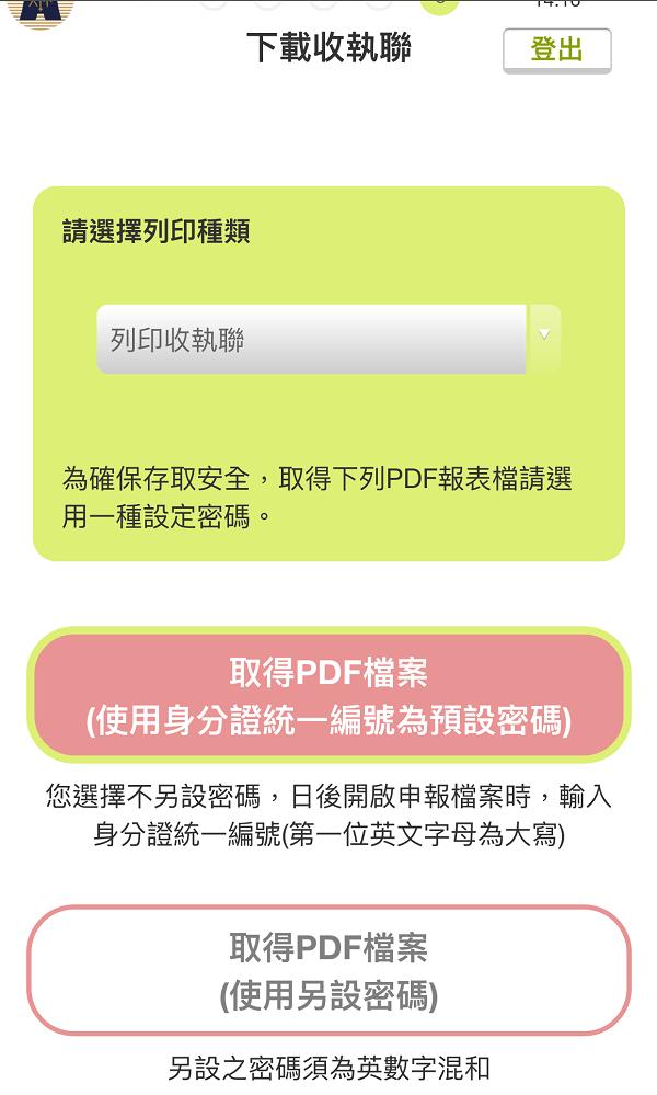 手機報稅下載PDF收執聯