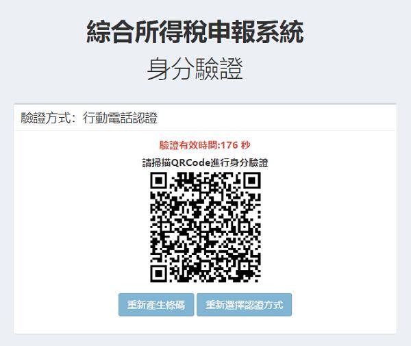 行動電話認證登入-電腦版3