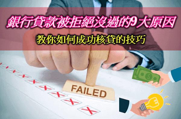 銀行貸款為什麼被拒絕?解密貸款審核沒過的9大原因!申請銀行貸款條件、流程如何順利核貸的技巧