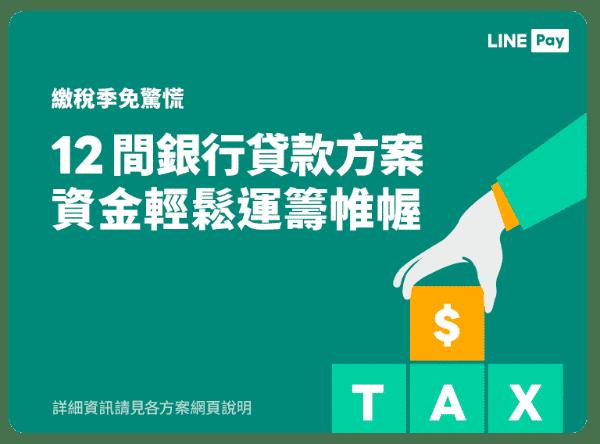LINE Pay貸款專區12家銀行繳稅季專案