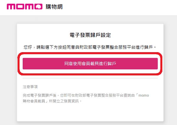電子發票-momo購物網歸戶步驟2