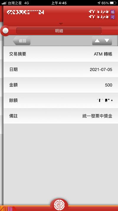 中華電信電子發票匯款2