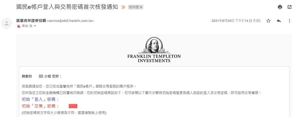 國民e帳戶交易密碼通知